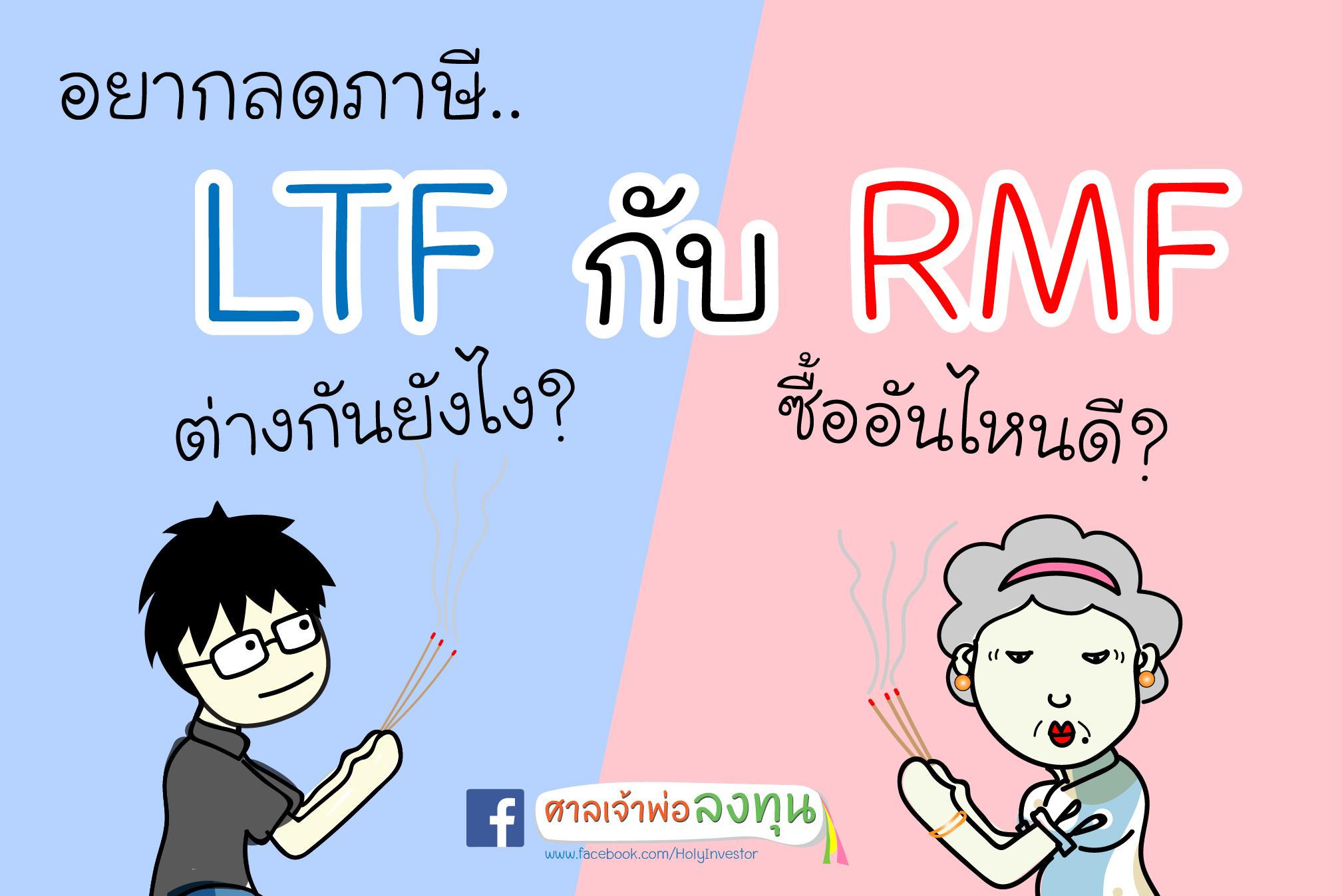 ศาลเจ้าพ่อลงทุน - LTF vs RMF-01