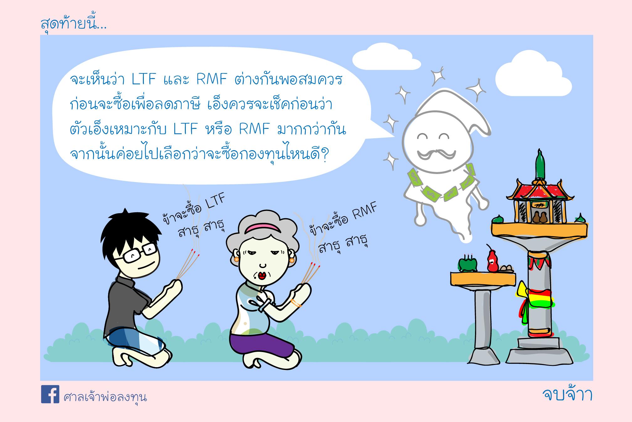 ศาลเจ้าพ่อลงทุน - LTF vs RMF_Artboard 35-09