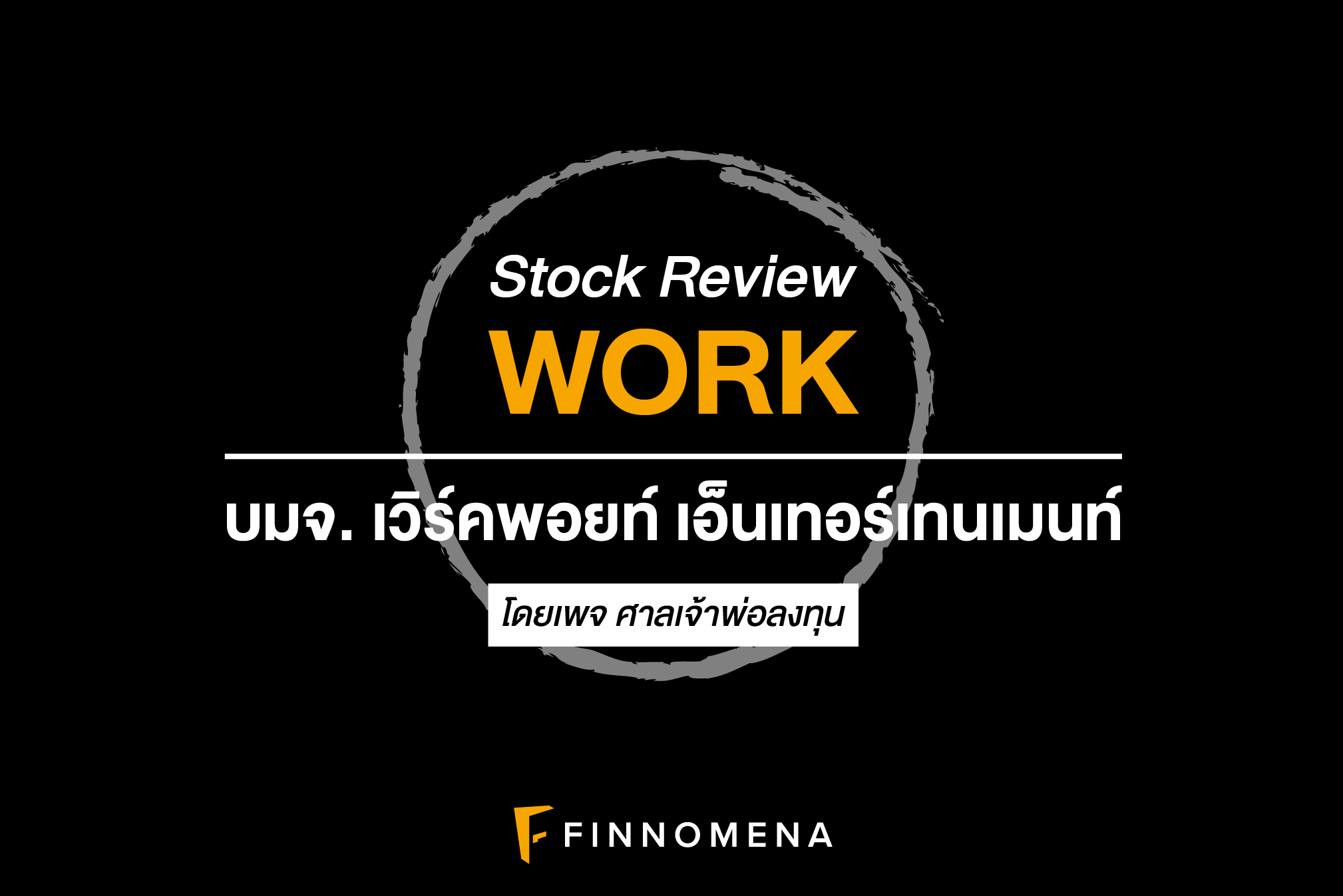 Stock Review - WORK-01